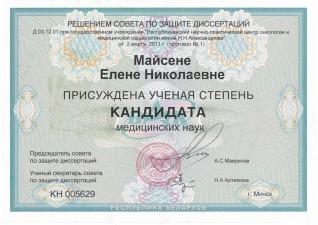 Майсеня Елена Николаевна