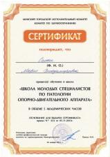 Козлова Мария Владимировна