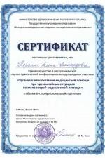 Короленя Елена Александровна