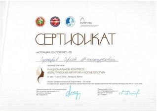 Сухарев Сергей Александрович