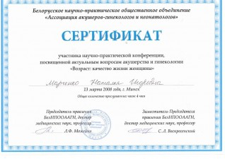 Марченко Наталья Игоревна