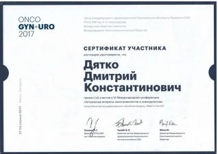 Дятко Дмитрий Константинович