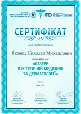 Яковец Николай Михайлович