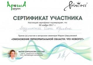 Зазулинская Ольга Юрьевна