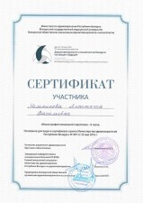 Мельникова Анастасия Васильевна