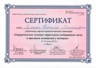 Гулина Наталья Михайловна
