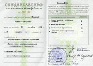 Ильина Инесса Леонидовна