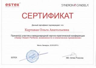 Картавая Ольга Анатольевна