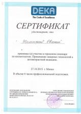 Жилинский Евгений Викторович